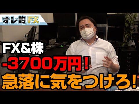 FX、-3700万円!!菅内閣、支持率低下で株の急落に気を付けろ!!!