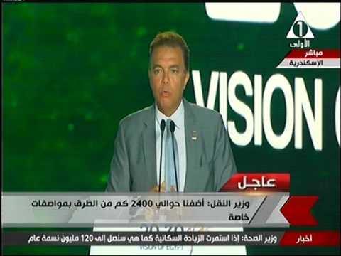 كلمة د/ هشام عرفات وزير النقل في مؤتمر رؤية مصر 2030