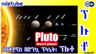 ውቅያኖስ በድንኳ ፕላኔት ፥ ፕሉቶ Pluto Dwarf planet - DW Amharic (November 23, 2016)