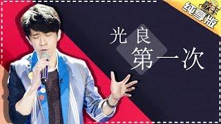 Nonton 光良《第一次》-《歌手2017》第1期 单曲纯享版The Singer【我是歌手官方频道】 Film Subtitle Indonesia Streaming Movie Download