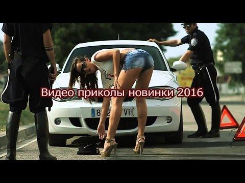Видео приколы новинки 2016.ЮМОР,ПРИКОЛЫ,РАЗВЛЕЧЕНИЯ (видео)