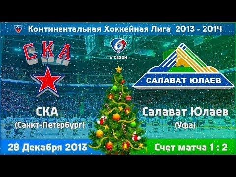 Хоккей. КХЛ. 28.12.2013. СКА - Салават Юлаев. Full HD (видео)
