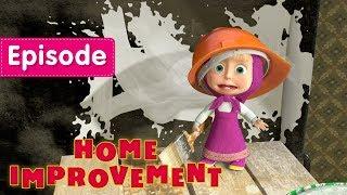 Video Masha and The Bear - Home Improvement 🏠 (Episode 26) MP3, 3GP, MP4, WEBM, AVI, FLV Juni 2018
