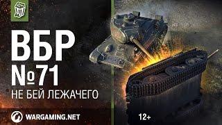 Не бей лежачего. Моменты из World of Tanks. ВБР №71