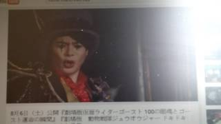 ghost 100 eyecon zyuohger circus august 6