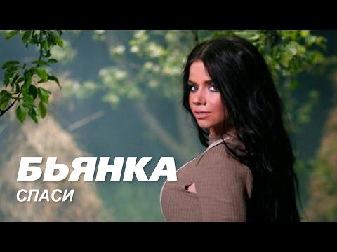 Бьянка - Спаси