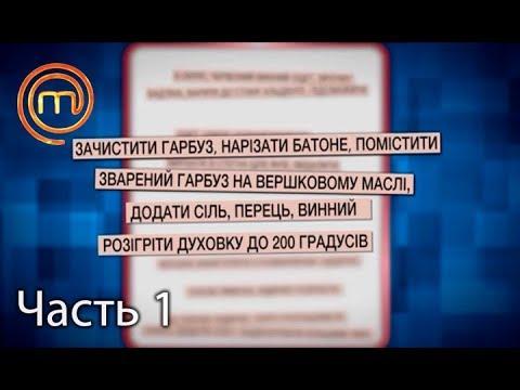 МастерШеф. Сезон 7. Выпуск 6. Часть 1 из 5 от 13.09.2017