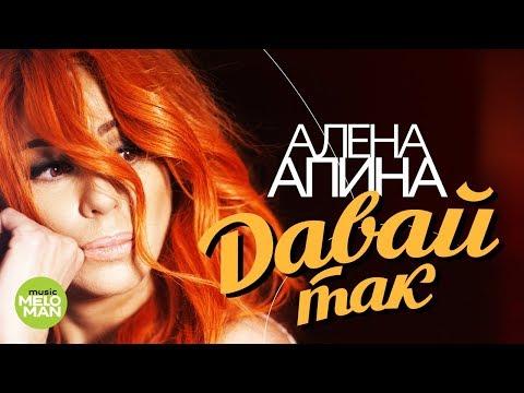 Алена Апина - Давай так (Альбом 2018)