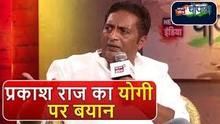 Video Prakash Raj Takes Dig At Yogi Adityanath | प्रकाश राज का योगी पर बयान | Chaupal 2018 | News18 India MP3, 3GP, MP4, WEBM, AVI, FLV September 2018