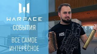 Warface: короткие новости #15