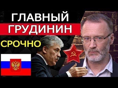 СРОЧНО!!! КТО ТАКОЙ ГРУДИНИН??? ПРОВОКАЦИИ и РЕЙТИНГИ!!! Сергей Михеев