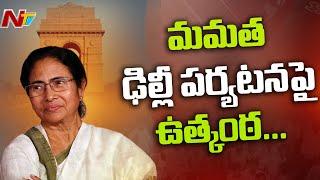 Didi to Meet Opposition Leaders, Including Sonia Gandhi l Mamata Delhi Visit l