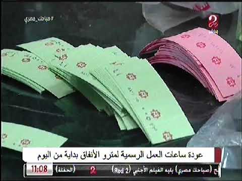 قناة MBC مصر برنامج صباحك مصري..عودة ساعات العمل الرسمية لمترو الأنفاق بدية من اليوم