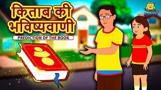 किताब की भविष्यवाणी - Hindi Kahaniya for Kids | Stories for Kids | Moral Stories | Koo Koo TV Hindi