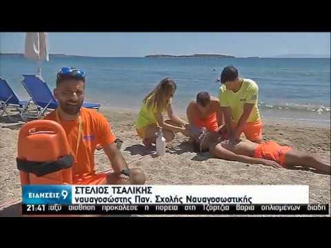 Δέκα πνιγμοί σε μια εβδομάδα – 6η στην Ευρώπη η Ελλάδα σε απώλειες | 05/07/2020 | ΕΡΤ