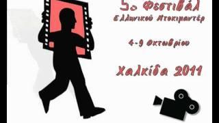 5ο Φεστιβάλ Ελληνικού Ντοκιμαντέρ στην Χαλκίδα