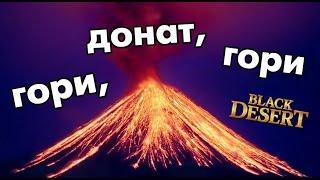 Black Desert (RU) - Пукан удачи гейм.нет / Рулетка