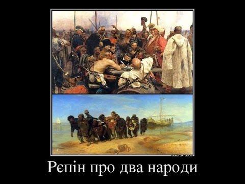Рєпін картинами про українців та росіян