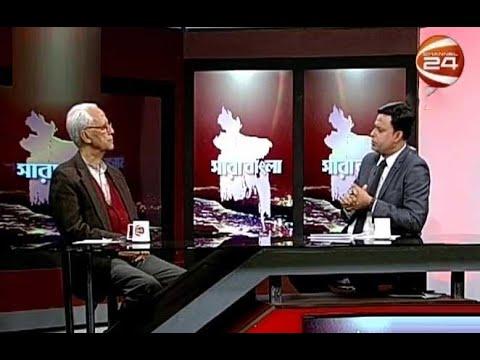 সারা বাংলা | Shara Bangla | 7 February 2020
