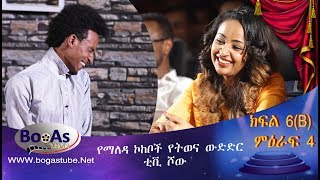 Very funny Ethiopian Acting Competition show on EBS Tv, Created by the renown Film writer & director Fitsum Asfaw. You can ...