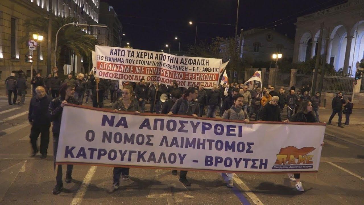 Συλλαλητήριο του ΠΑΜΕ ενάντια στο ασφαλιστικό νομοσχέδιο