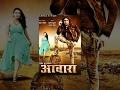 AAWARA - New Nepali Full Movie 2017/2073   Rajesh Dhungana, Harshika Shrestha
