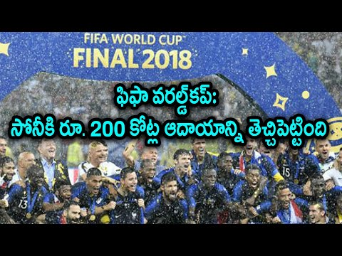 FIFA World Cup 2018 :  Sets New Football Viewership Records In India | Oneindia Telugu