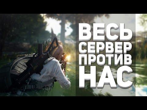 ВЕСЬ СЕРВЕР ПРОТИВ НАШЕЙ КОМАНДЫ! PUBG - BATTLEGROUNDS - SQUAD