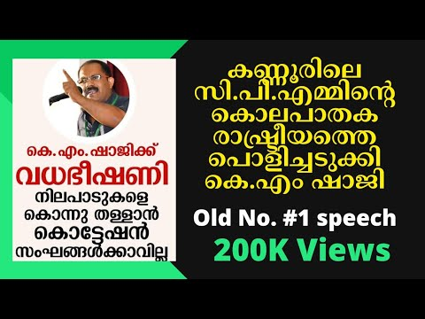 KM Shaji Top HIT Speech in YOUTUBE