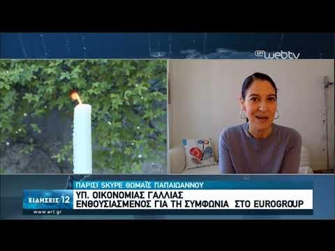 Ικανοποίηση σε Γαλλία και Ισπανία για την απόφαση του Eurogroup | 10/04/2020 | ΕΡΤ