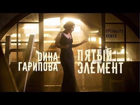 Дина Гарипова  - Пятый элемент (Official Video)   Премьера, 2017