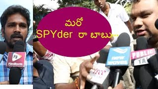 Khakee Telugu Movie Public Review