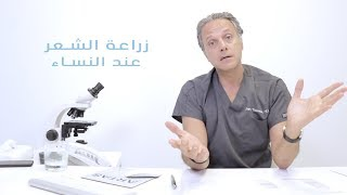 Hair Transplantation for Women