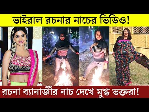 রচনা ব্যানার্জীর উদ্দাম নাচ ভাইরাল! দেখুন ভিডিও | Rachna Banerjee's Viral Dance Video 2021