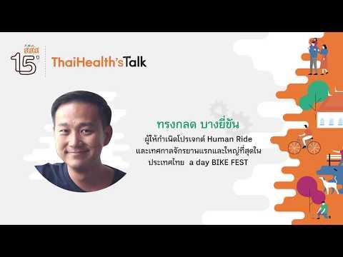 Thaihealth`s Talk ทรงกลด บางยี่ขัน เทปบันทึกจาก ThaiHealth\'s Talk เวทีสร้างแรงบันดาลใจ จาก 13 นักสร้างการเปลี่ยนแปลงสังคมจากหลากหลายสาขาอาชีพ เนื่องในโอกาสครบรอบ 15 ปี สสส. การเดินทางของความสุข เมื่อวันที่ 3 สิงหาคม 2560  ทรงกลด บางยี่ขัน - ผู้ให้กำเนิดโปรเจคท์ Human Ride และเทศกาลจักรยานแรกและใหญ่ที่สุดในประเทศไทย a day BIKE FEST