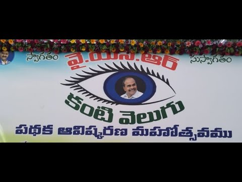 Launching of Y.S.R Kanti Velugu Scheme by AP CM at Ananthapuram Vizagvision..LIVE...