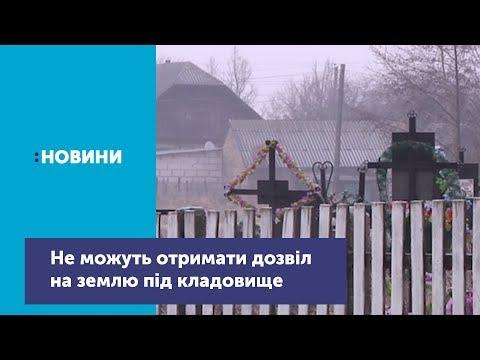 Жителі села Юрівка Малинського району не можуть отримати дозвіл на землю під кладовище