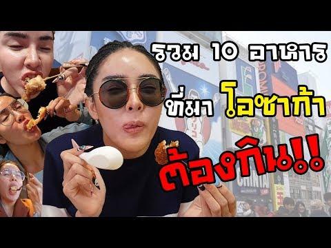 นิสาพาชิม กินแหลก 10 ร้านดังโอซาก้า อูมามิเวอร์ !?!!