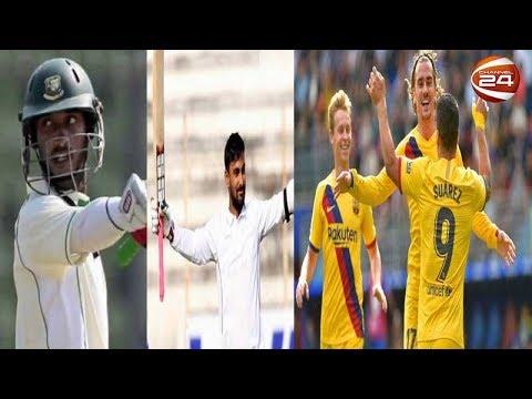 খেলার খবর | Sports 24 | 19 October 2019