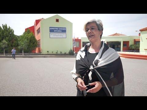 Τα προσφυγόπουλα εκπαιδεύονται στο Δημοτικό Σχολείο Αυλώνας
