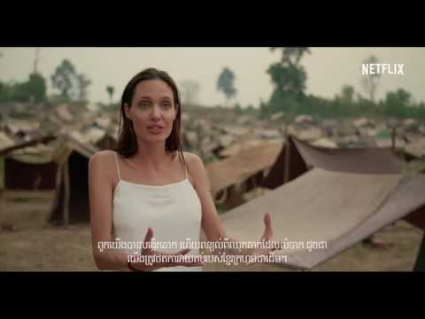 First They Killed My Father: A Daughter of Cambodia Remembers (Featurette)