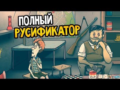 60 Seconds! Прохождение На Русском #1 — ПОЛНЫЙ РУСИФИКАТОР (видео)