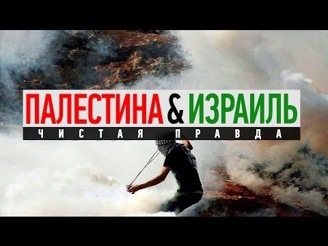 Палестина и Израиль - чистая правда ᴴᴰ