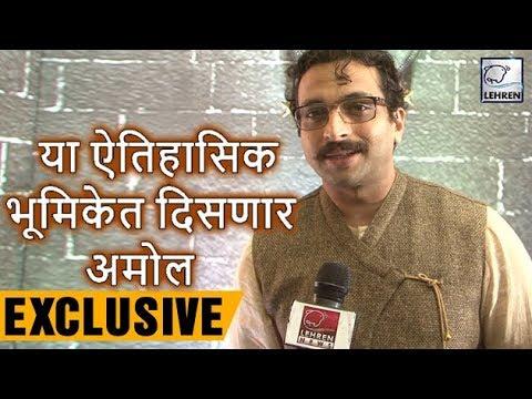 Video Sambhaji Serial Amol Kolhe Will Play Shambhuraje Character | Lehren Marathi download in MP3, 3GP, MP4, WEBM, AVI, FLV January 2017
