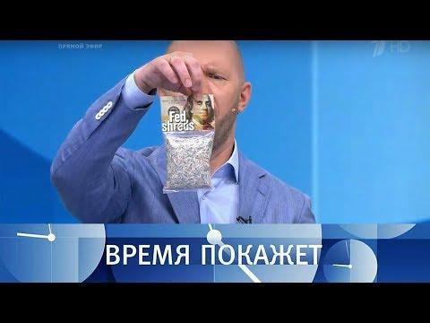 Цель санкций. Время покажет. Выпуск от 10.08.2018 - DomaVideo.Ru