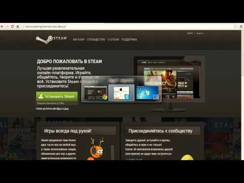 Установка Steam И Dota 2 (видео)