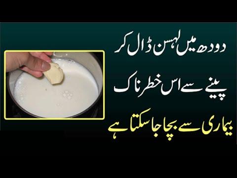 Benefits Of Garlic And Milk In Urdu | دودھ میں لہسن ڈال ...