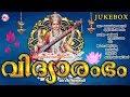 നവരാത്രി സ്പെഷ്യൽ ഗാനങ്ങൾ | Vidyarambham | Hindu Devotional Songs Malayalam | Devi Songs Malayalam