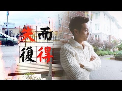 電視節目 TV1420 失而復得 (HD粵語) (溫哥華系列)