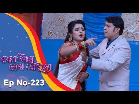 Video To Akhi Mo Aaina   Full Ep 223   17th Sept 2018   Odia Serial - TarangTV download in MP3, 3GP, MP4, WEBM, AVI, FLV January 2017
